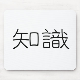 Chinese Symbol for knowledge Mouse Pad