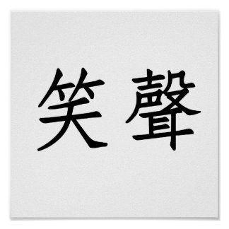 Chinese Symbol for laughter Poster
