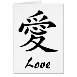 Chinese Symbol For Love Greeting Card