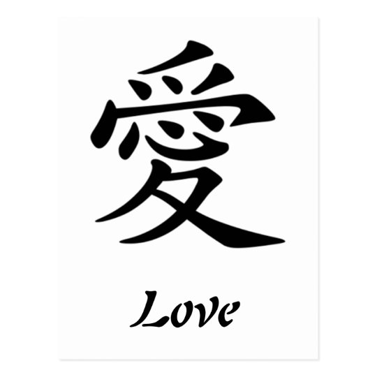 Chinese Symbol For Love Postcard Zazzle