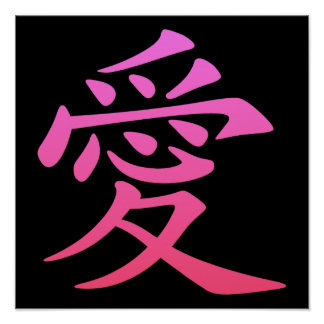 Chinese Symbol for Love Poster