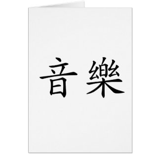 Chinese Symbol for music Card