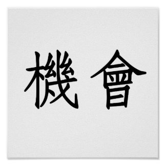 Chinese Symbol for opportunity Print