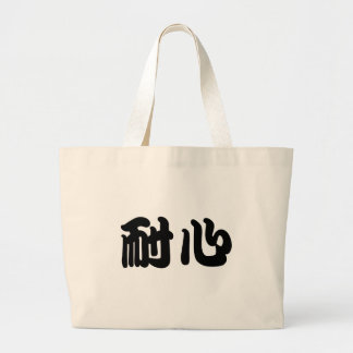 Chinese Symbol for patience Jumbo Tote Bag