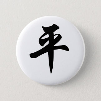 Chinese symbol for Peace (brushed) 6 Cm Round Badge