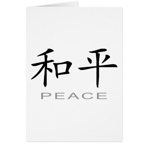 Chinese Symbol for Peace Cards