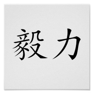 Chinese Symbol for perseverance Print