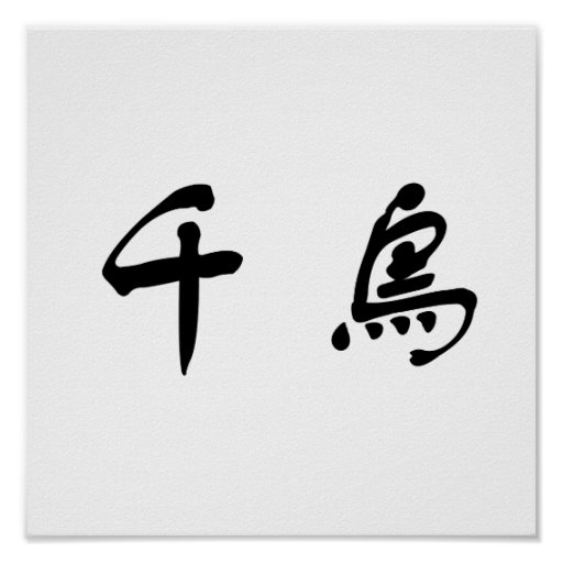 Chinese Symbol for plover Posters
