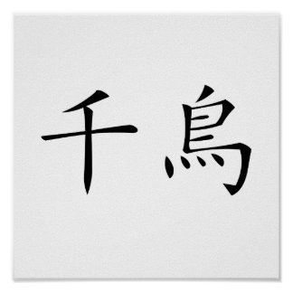 Chinese Symbol for plover Poster