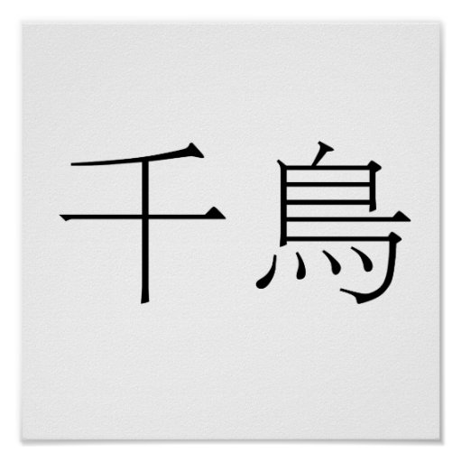 Chinese Symbol for plover Print