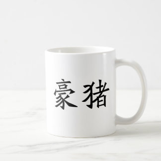 Chinese Symbol for porcupine Classic White Coffee Mug