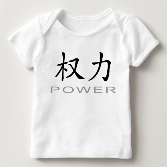 Chinese Symbol for Power Baby T-Shirt