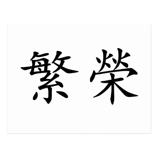 Chinese Symbol for prosperity Post Card