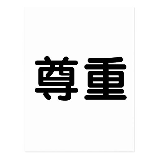 Chinese Symbol for respect Post Card   Zazzle