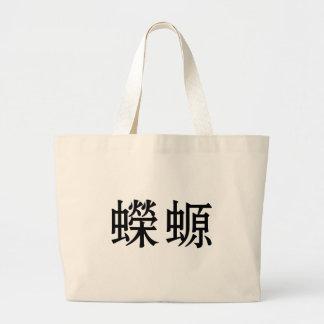 Chinese Symbol for salamander, newt Bag