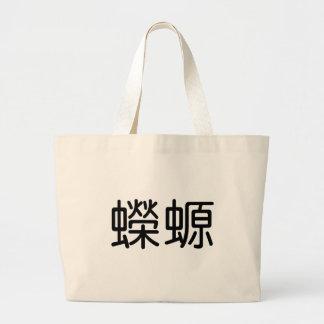 Chinese Symbol for salamander, newt Canvas Bags