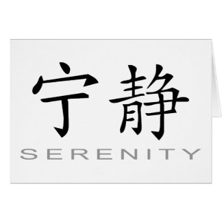 Chinese Symbol for Serenity Cards