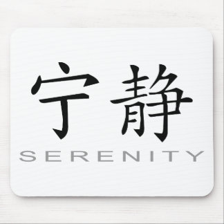 Chinese Symbol for Serenity Mouse Mat