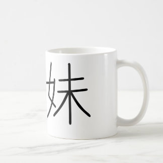 Chinese Symbol for sister Coffee Mug