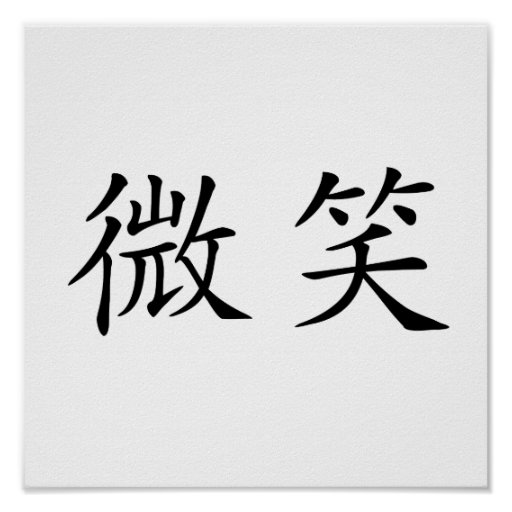 Chinese Symbol for smile Print