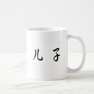 Chinese Symbol for son Mug