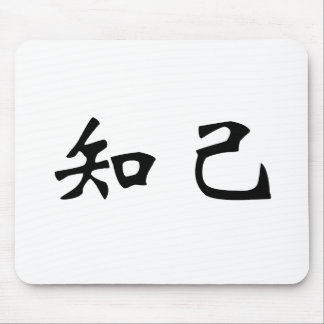 Chinese Symbol for soul mate Mouse Mats