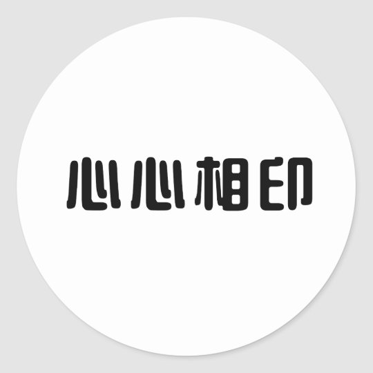 Chinese Symbol For Soulmate Classic Round Sticker Zazzle