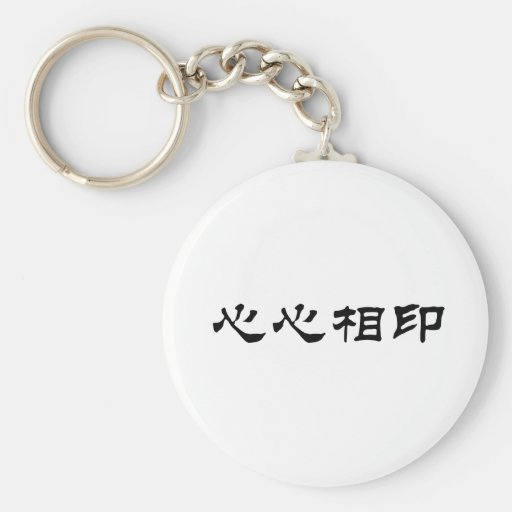 Chinese Symbol for soulmate Key Chains