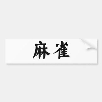 Chinese Symbol for sparrow Bumper Stickers