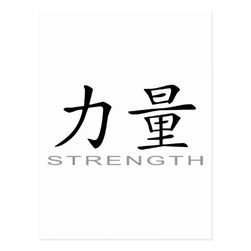 Chinese Symbol for Strength Post Card
