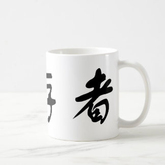 Chinese Symbol for survivor Coffee Mug