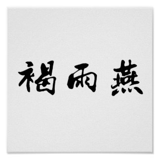 Chinese Symbol for swift Poster