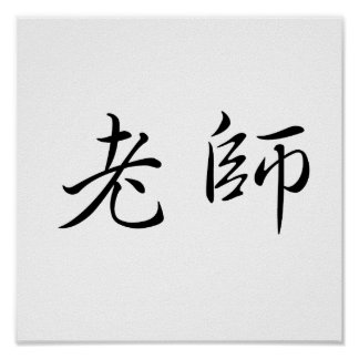 Chinese Symbol for teacher Posters