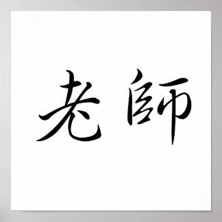 Chinese Symbol for teacher Poster