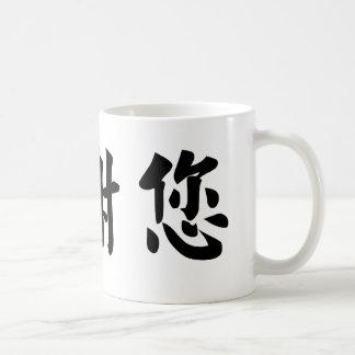 Chinese Symbol for thank you Basic White Mug