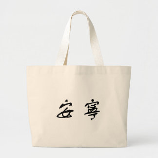 Chinese Symbol for tranquility, tranquillity Large Tote Bag