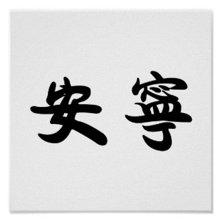 Chinese Symbol for tranquility, tranquillity Poster