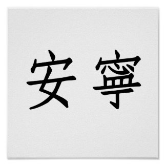 Chinese Symbol for tranquillity, tranquillity Print