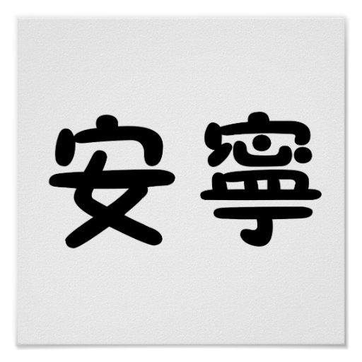 Chinese Symbol for tranquillity, tranquillity Poster