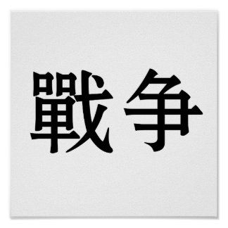 Chinese Symbol for war Print