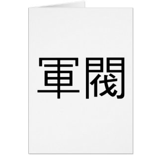 Chinese Symbol for warlord Greeting Card