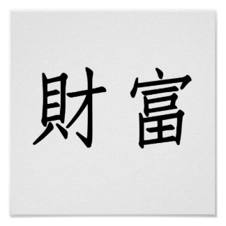 Chinese Symbol for wealth Print