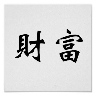 Chinese Symbol for wealth Poster