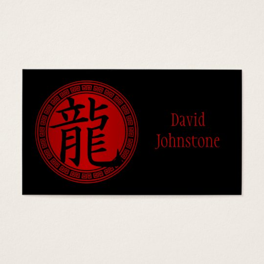 Chinese Symbol Year of the Dragon BRB Business Card