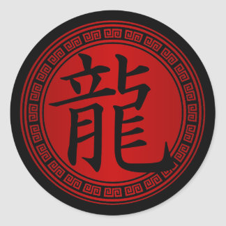 Chinese Symbol Year of the Dragon BRB Round Sticker