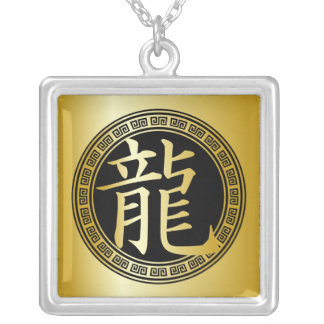 Chinese Symbol Year of the Dragon GBG Pendant