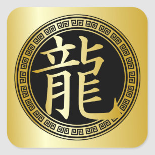 Chinese Symbol Year of the Dragon GBG Square Sticker