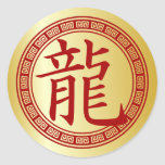 Chinese Symbol Year of the Dragon R/G Round Sticker