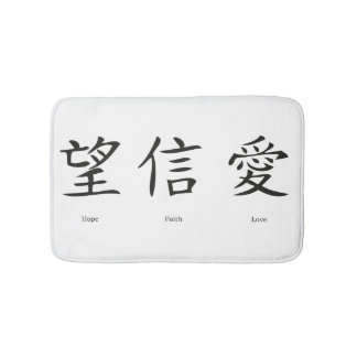 Chinese symbols for love, hope and faith bath mat