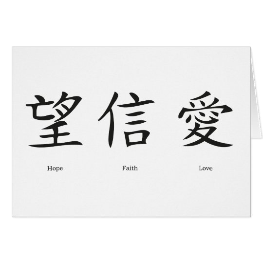 Chinese symbols for love, hope and faith card